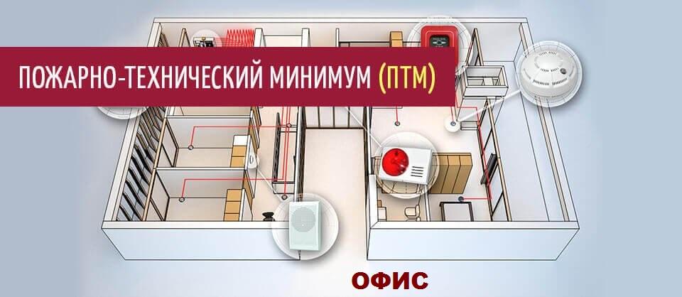 птм офис
